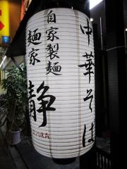 麺家 静【壱五】-12