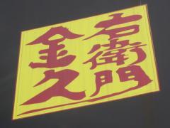 金久右衛門 四天王寺店【八】-8