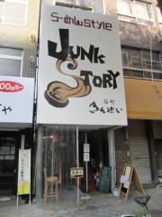Junk Story 谷町きんせい【壱参】-1