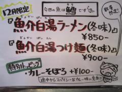 Junk Story 谷町きんせい【壱参】-2