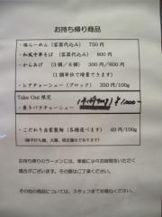 Junk Story 谷町きんせい【壱参】-8