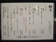 新月【四】-3