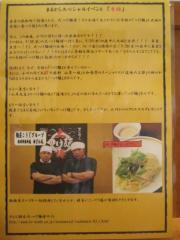 まるとら本店【八】 ~奇跡の「つけ麺」~-2