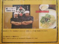 まるとら本店【八】 ~奇跡の「つけ麺」~-3