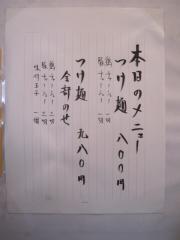 まるとら本店【八】 ~奇跡の「つけ麺」~-4