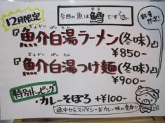 Junk Story 谷町きんせい【壱四】-2