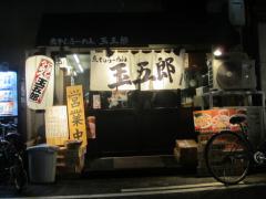煮干しらーめん 玉五郎 八代目-1