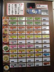 煮干しらーめん 玉五郎 八代目-2