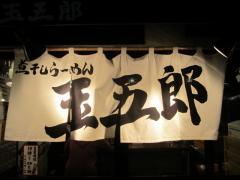 煮干しらーめん 玉五郎 八代目-6