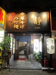 麺家 静【壱六】-1