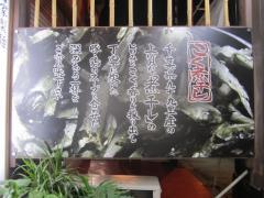 麺家 静【壱六】-8
