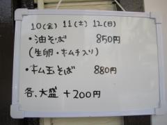 らぁめん たむら【八】-2
