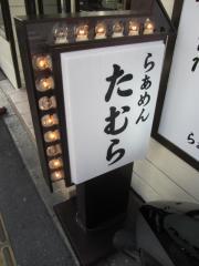 らぁめん たむら【八】-5