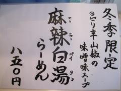 東成きんせい【八】-2