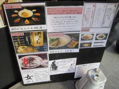 麺爺-14