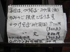 群青【九】-2