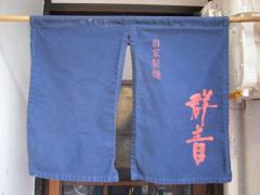 群青【九】-7