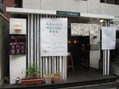 EAT&BAR VinKichi-1