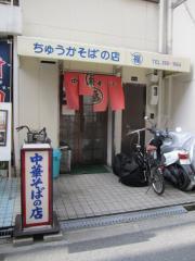 中華そばの店 丸福-1