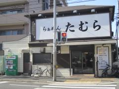 らぁめん たむら【九】-1