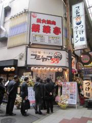 フジヤマ55 梅田東通り店-1