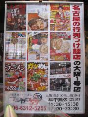 フジヤマ55 梅田東通り店-2