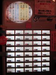 フジヤマ55 梅田東通り店-4