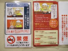 フジヤマ55 梅田東通り店-12