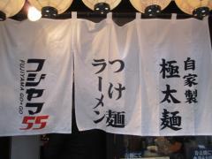 フジヤマ55 梅田東通り店-18