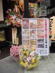 フジヤマ55 梅田東通り店-20