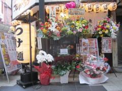 フジヤマ55 梅田東通り店-21