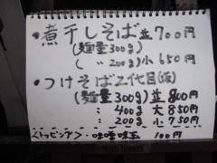 群青【壱拾】-2
