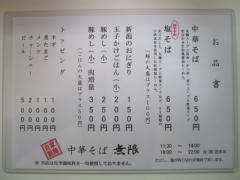 中華そば 無限-2