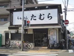 らぁめん たむら【壱拾】-1
