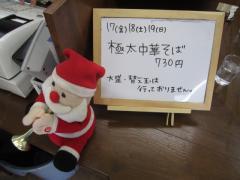 らぁめん たむら【壱拾】-2