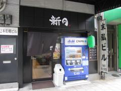 新月【六】-1