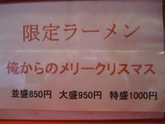 ラーメン たんろん【弐】-3