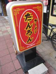 ラーメン たんろん【弐】-7
