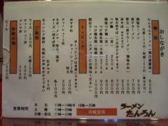 ラーメン たんろん【参】-2