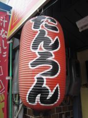 ラーメン たんろん【参】-10