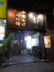 麺家 静【壱七】-1