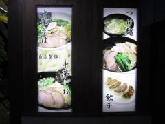 麺家 静【壱七】-10