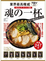 麺家 静【壱七】-0