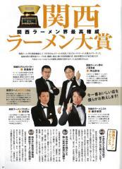 麺家 静【壱七】-00