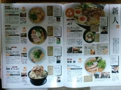 麺家 静【壱七】-01