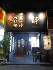 麺家 静【壱八】-1