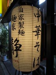 麺家 静【壱八】-7