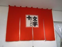 秋南食品 ~小田急百貨店 新宿店『秋田県とみちのく物産展』~-1