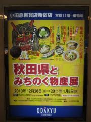 秋南食品 ~小田急百貨店 新宿店『秋田県とみちのく物産展』~-2