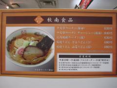 秋南食品 ~小田急百貨店 新宿店『秋田県とみちのく物産展』~-4